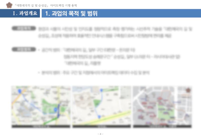 서울시청_대한제국의 길 순성길 아이트래킹 시행 용역-2