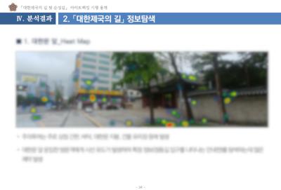 결과분석-서울시청_대한제국의 길 순성길 아이트래킹 시행 용역