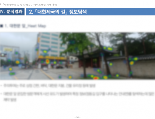[서울시청] 대한제국의 길 및 순성길 아이트래킹 시행 용역